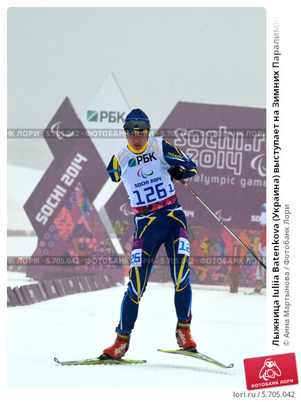 Купить «Лыжница Iuliia Batenkova (Украина) выступает на Зимних Паралимпийских играх в Сочи», фото № 5705042, снято 11 марта 2014 г. (c) Анна Мартынова / Фотобанк Лори