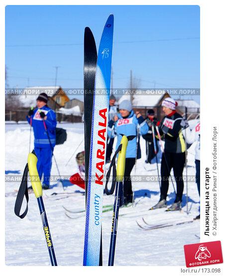 Лыжницы на старте, фото № 173098, снято 3 марта 2007 г. (c) Хайрятдинов Ринат / Фотобанк Лори