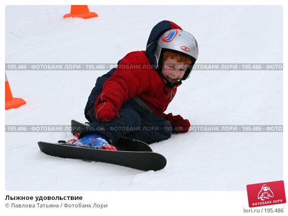 Лыжное удовольствие, фото № 195486, снято 2 февраля 2008 г. (c) Павлова Татьяна / Фотобанк Лори