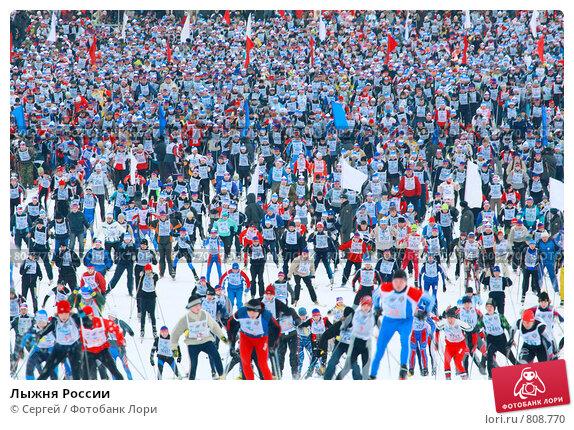 Купить «Лыжня России», фото № 808770, снято 10 февраля 2008 г. (c) Сергей / Фотобанк Лори