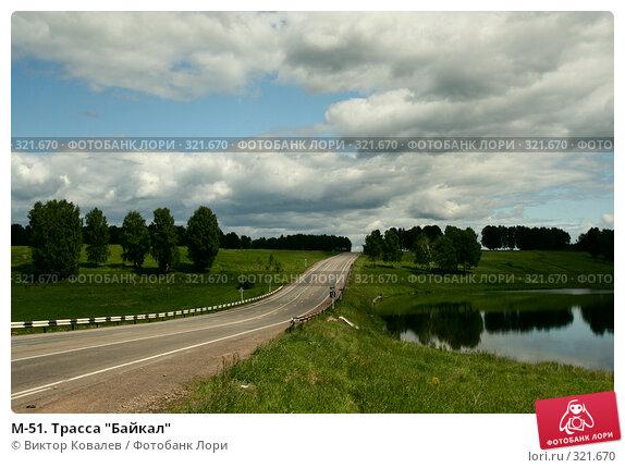 "М-51. Трасса ""Байкал"", фото № 321670, снято 13 июня 2008 г. (c) Виктор Ковалев / Фотобанк Лори"