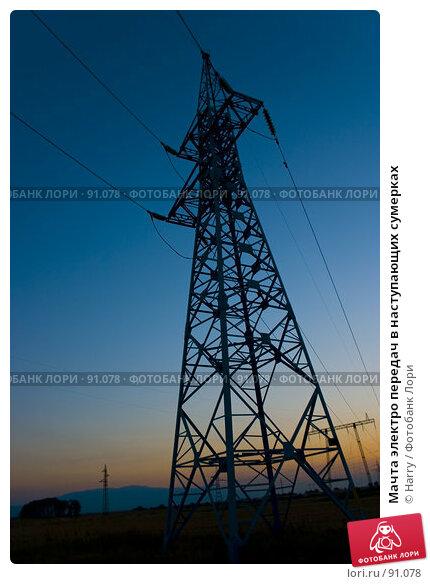 Мачта электро передач в наступающих сумерках, фото № 91078, снято 17 августа 2007 г. (c) Harry / Фотобанк Лори