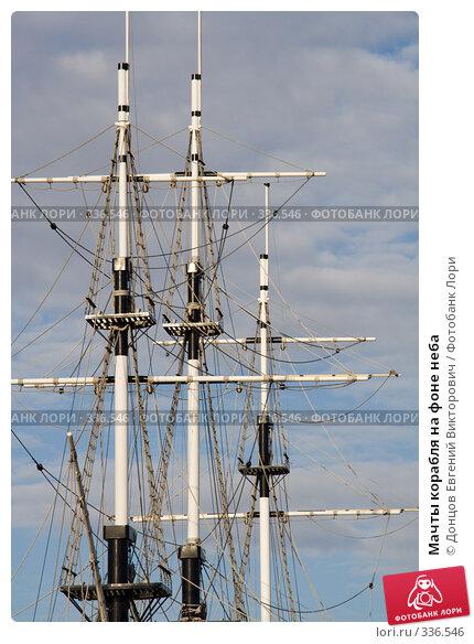 Мачты корабля на фоне неба, фото № 336546, снято 15 апреля 2008 г. (c) Донцов Евгений Викторович / Фотобанк Лори