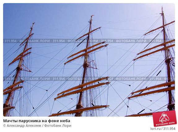 Мачты парусника на фоне неба, эксклюзивное фото № 311954, снято 4 июня 2008 г. (c) Александр Алексеев / Фотобанк Лори