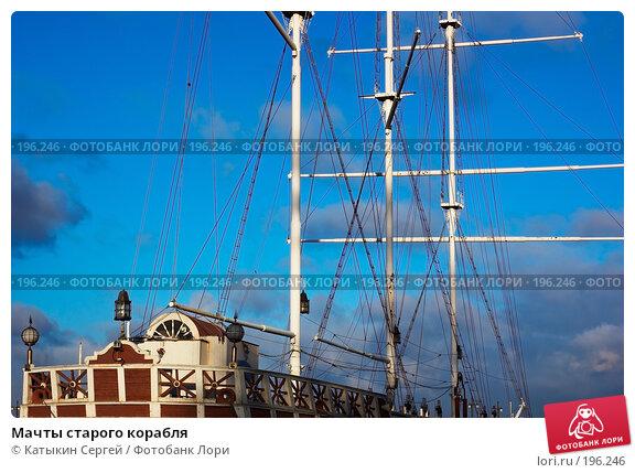Мачты старого корабля, фото № 196246, снято 4 ноября 2007 г. (c) Катыкин Сергей / Фотобанк Лори