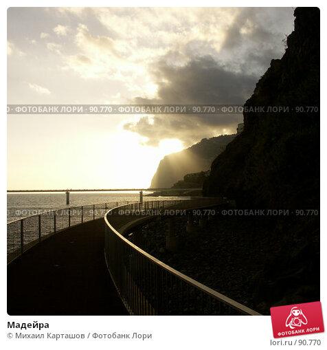 Мадейра, эксклюзивное фото № 90770, снято 3 декабря 2016 г. (c) Михаил Карташов / Фотобанк Лори