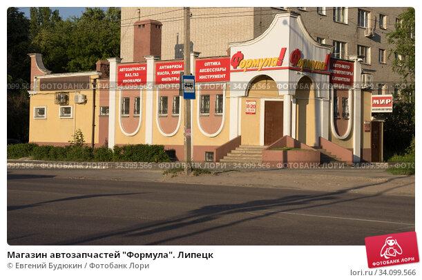 Купить «Магазин автозапчастей ''Формула'' Липецк», фото № 34099566, снято 27 июня 2020 г. (c) Евгений Будюкин / Фотобанк Лори