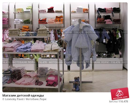Магазин детской одежды, фото № 116478, снято 4 декабря 2005 г. (c) Losevsky Pavel / Фотобанк Лори