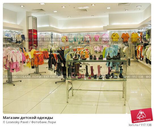 Магазин детской одежды, фото № 117138, снято 8 мая 2006 г. (c) Losevsky Pavel / Фотобанк Лори
