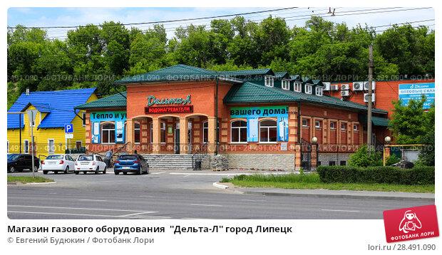Магазин Газового Оборудования Липецк Каталог Товаров
