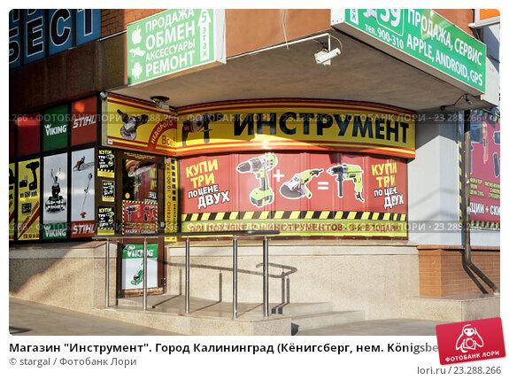 """Купить «Магазин """"Инструмент"""". Город Калининград (Кёнигсберг, нем. Königsberg).», эксклюзивное фото № 23288266, снято 4 июля 2015 г. (c) stargal / Фотобанк Лори"""