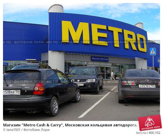 """Купить «Магазин """"Metro Cash & Carry"""", Московская кольцевая автодорога, 104-й км, 6. Москва», эксклюзивное фото № 400102, снято 12 августа 2008 г. (c) lana1501 / Фотобанк Лори"""