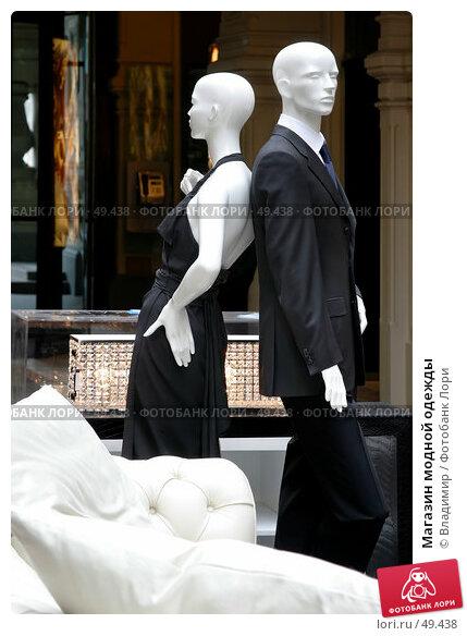 Магазин модной одежды, фото № 49438, снято 14 апреля 2007 г. (c) Владимир / Фотобанк Лори