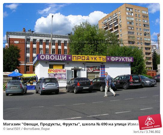 https://prv2.lori-images.net/magazin-ovoschi-produkty-frukty-shkola-690-na-ulitse-0003746802-preview.jpg