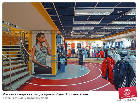Магазин спортивной одежды и обуви. Торговый зал, фото № 186050, снято 29 сентября 2004 г. (c) Иван Сазыкин / Фотобанк Лори