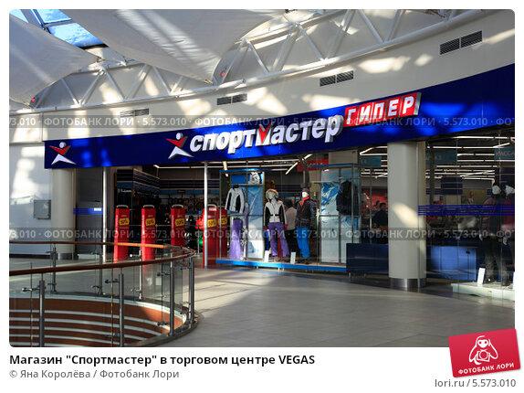 Спортмастер Магазин Вегас