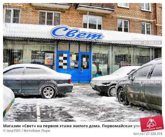 Магазин Свет Ул Первомайская
