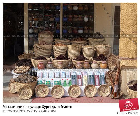 Магазинчик на улице Хургады в Египте, фото № 197382, снято 19 января 2008 г. (c) Яков Филимонов / Фотобанк Лори