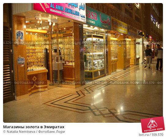 Магазины золота в Эмиратах, эксклюзивное фото № 109570, снято 16 августа 2005 г. (c) Natalia Nemtseva / Фотобанк Лори
