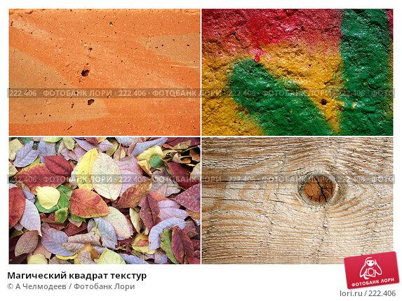 Магический квадрат текстур, фото № 222406, снято 13 августа 2007 г. (c) A Челмодеев / Фотобанк Лори
