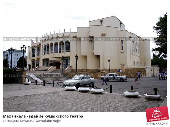 Махачкала - здание кумыкского театра, фото № 58246, снято 25 июня 2007 г. (c) Ларина Татьяна / Фотобанк Лори