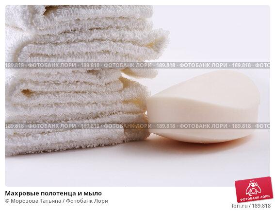 Махровые полотенца и мыло, фото № 189818, снято 30 января 2008 г. (c) Морозова Татьяна / Фотобанк Лори