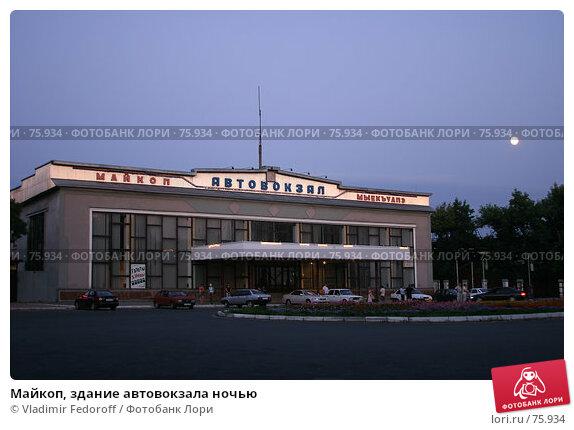 Купить «Майкоп, здание автовокзала ночью», фото № 75934, снято 27 июля 2007 г. (c) Vladimir Fedoroff / Фотобанк Лори
