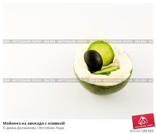 Майонез на авокадо с оливкой, фото № 284854, снято 5 мая 2008 г. (c) Диана Должикова / Фотобанк Лори