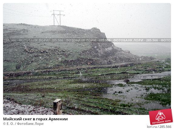Майский снег в горах Армении, фото № 285566, снято 2 мая 2008 г. (c) Екатерина Овсянникова / Фотобанк Лори