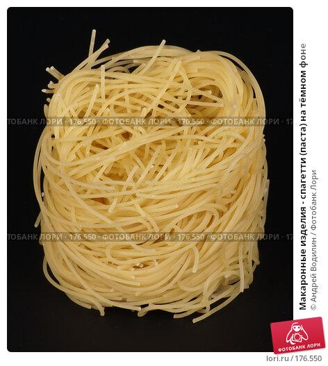 Купить «Макаронные изделия - спагетти (паста) на тёмном фоне», фото № 176550, снято 15 января 2008 г. (c) Андрей Водилин / Фотобанк Лори