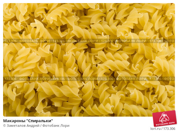 "Макароны ""Спиральки"", фото № 173306, снято 12 января 2008 г. (c) Заметалов Андрей / Фотобанк Лори"
