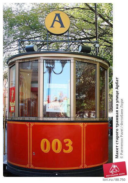 Купить «Макет старого трамвая на улице Арбат», фото № 88750, снято 21 сентября 2007 г. (c) Parmenov Pavel / Фотобанк Лори