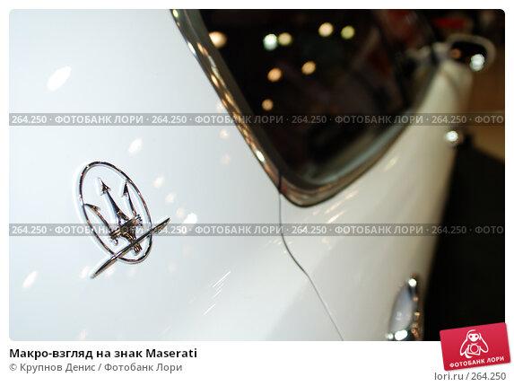 Макро-взгляд на знак Мaserati, фото № 264250, снято 25 марта 2008 г. (c) Крупнов Денис / Фотобанк Лори