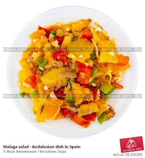 Malaga salad - Andalusian dish in Spain. Стоковое фото, фотограф Яков Филимонов / Фотобанк Лори