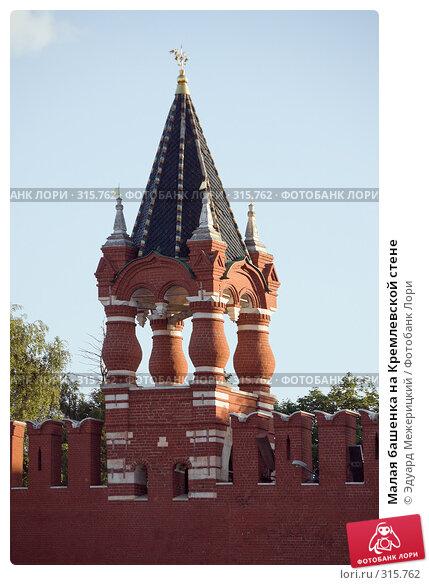 Малая башенка на Кремлевской стене, фото № 315762, снято 5 июня 2008 г. (c) Эдуард Межерицкий / Фотобанк Лори