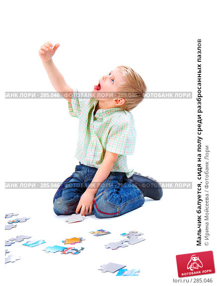 Мальчик балуется, сидя на полу среди разбросанных пазлов, фото № 285046, снято 29 марта 2008 г. (c) Ирина Мойсеева / Фотобанк Лори