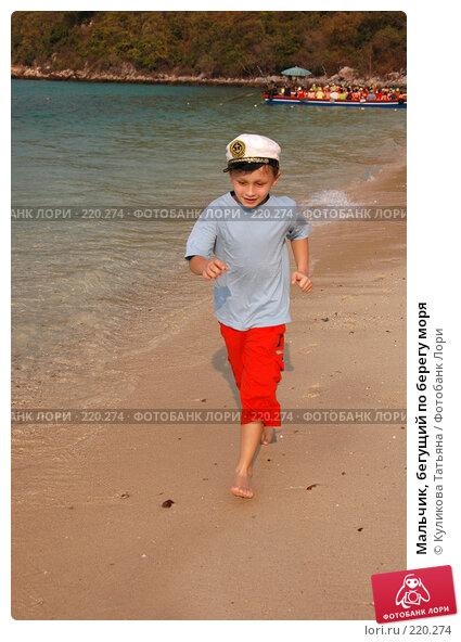 Купить «Мальчик, бегущий по берегу моря», фото № 220274, снято 5 декабря 2005 г. (c) Куликова Татьяна / Фотобанк Лори