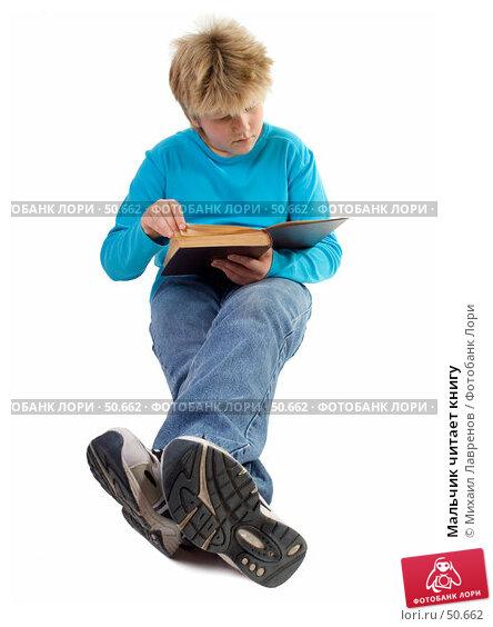Мальчик читает книгу, фото № 50662, снято 9 декабря 2006 г. (c) Михаил Лавренов / Фотобанк Лори