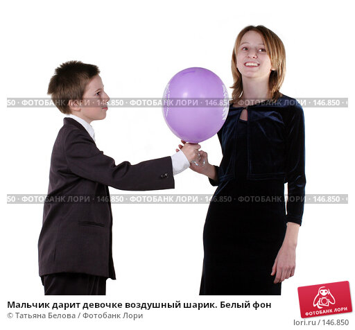 Мальчик дарит девочке воздушный шарик. Белый фон, фото № 146850, снято 25 ноября 2007 г. (c) Татьяна Белова / Фотобанк Лори