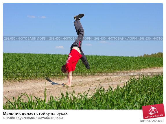 Купить «Мальчик делает стойку на руках», фото № 268630, снято 27 апреля 2008 г. (c) Майя Крученкова / Фотобанк Лори