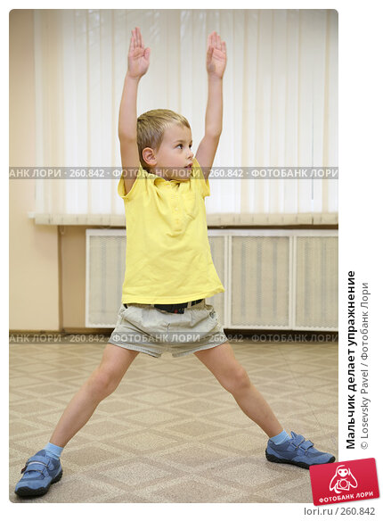 Мальчик делает упражнение, фото № 260842, снято 10 декабря 2016 г. (c) Losevsky Pavel / Фотобанк Лори