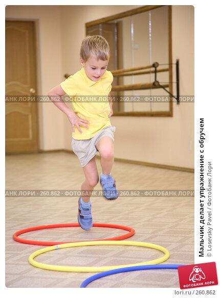 Мальчик делает упражнение с обручем, фото № 260862, снято 22 июля 2017 г. (c) Losevsky Pavel / Фотобанк Лори