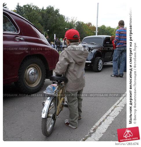 Мальчик держит велосипед и смотрит на ретроавтомобили, фото № 283674, снято 6 октября 2007 г. (c) Виктор Филиппович Погонцев / Фотобанк Лори