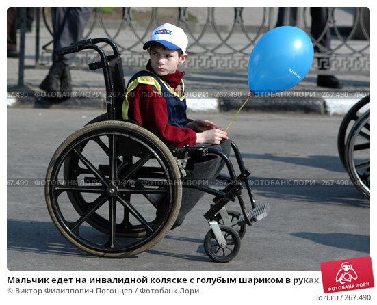 Мальчик едет на инвалидной коляске с голубым шариком в руках, фото № 267490, снято 1 мая 2004 г. (c) Виктор Филиппович Погонцев / Фотобанк Лори