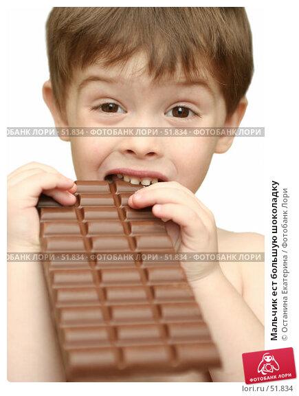 Мальчик ест большую шоколадку, фото № 51834, снято 9 мая 2007 г. (c) Останина Екатерина / Фотобанк Лори