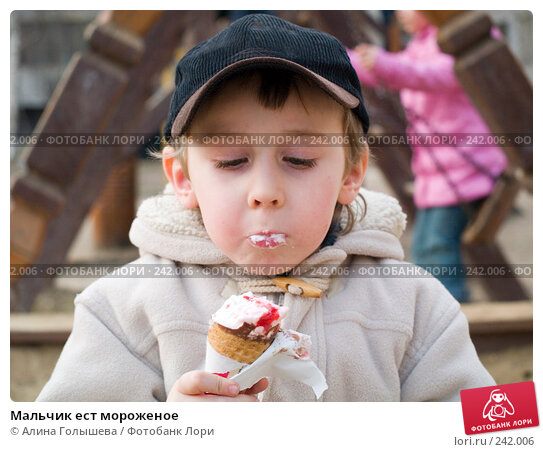 Мальчик ест мороженое, эксклюзивное фото № 242006, снято 28 мая 2017 г. (c) Алина Голышева / Фотобанк Лори