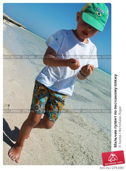 Мальчик гуляет по песчаному пляжу, фото № 279690, снято 14 сентября 2007 г. (c) hunta / Фотобанк Лори