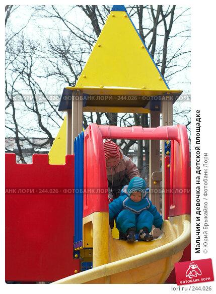 Мальчик и девочка на детской площадке, фото № 244026, снято 17 февраля 2008 г. (c) Юрий Брыкайло / Фотобанк Лори