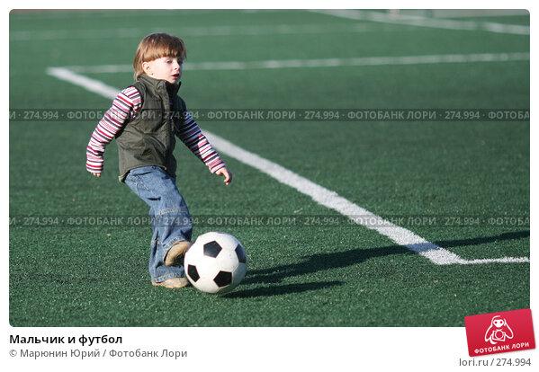 Мальчик и футбол, фото № 274994, снято 27 апреля 2008 г. (c) Марюнин Юрий / Фотобанк Лори