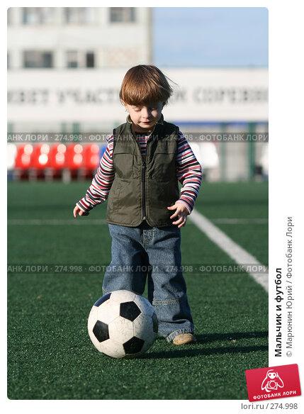 Мальчик и футбол, фото № 274998, снято 27 апреля 2008 г. (c) Марюнин Юрий / Фотобанк Лори